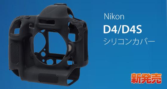 D4/D4Sシリコンカバー