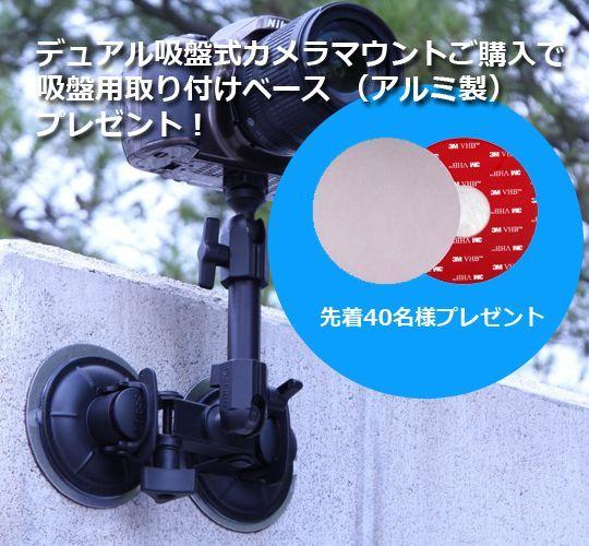 FatGecko デュアル吸盤カメラマウント プレゼント
