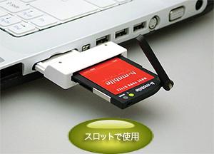 EX111 エクスプレスカードスロットで使う