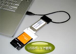 EX111 USB接続で使う