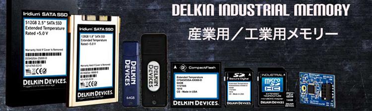 産業用・工業用メモリーデバイス DELKIN