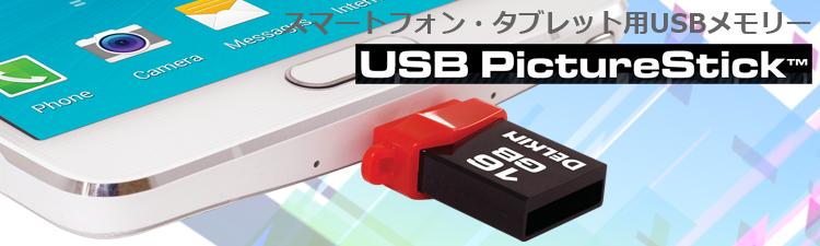 スマートフォン・タブレット用USBメモリー