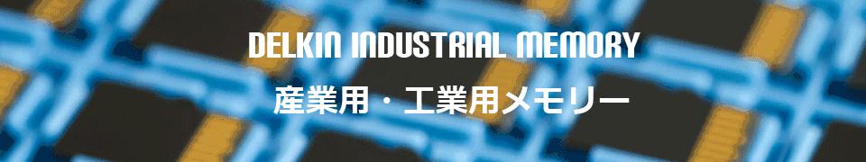 <h1>産業用メモリー/工業用メモリー Delkin</h1>