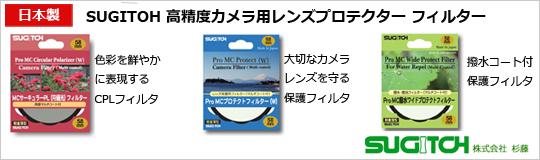 SUGITOH レンズプロテクタ CP-L フィルター