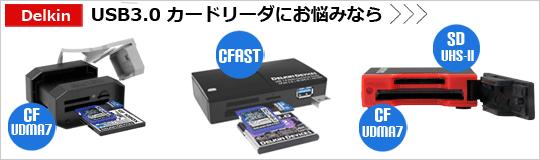 Delkin USB3.0 カードリーダ