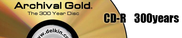 <h1>300年保存 CD-R アーカイブゴールド</h1>