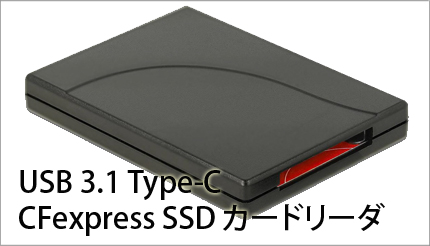 USB3.1 Type-C CFexpress SSDカードリーダ