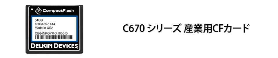 C670 シリーズ 産業用CFカード 1個からお届け