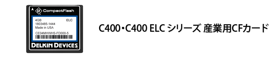 C400・C400 ELC シリーズ 産業用CFカード 1個からお届け