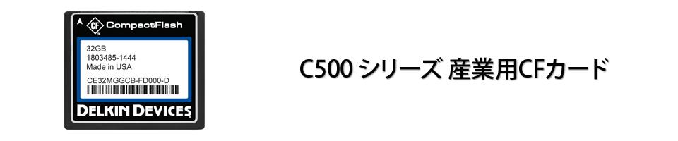C500 シリーズ 産業用CFカード 1個からお届け