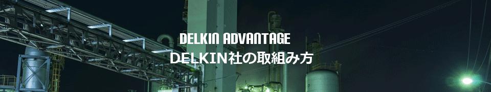 産業用/工業用メモリー製品 Delkin社の取組み方