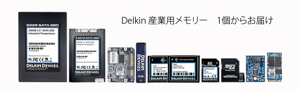 Delkin 産業用メモリー 1個からお届け