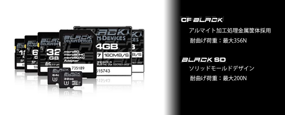 Delkin BLACKメモリーカード