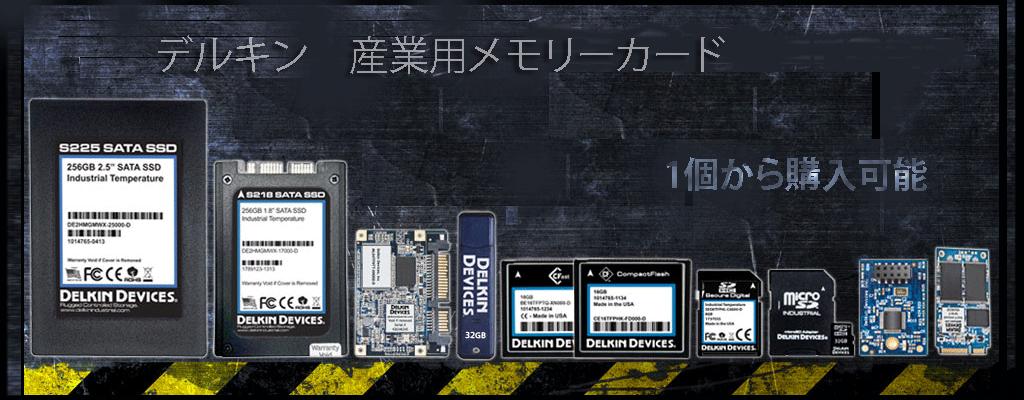 Delkin 産業用メモリーカード