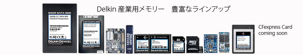 Delkin 産業用・工業用メモリーカード 豊富な機種