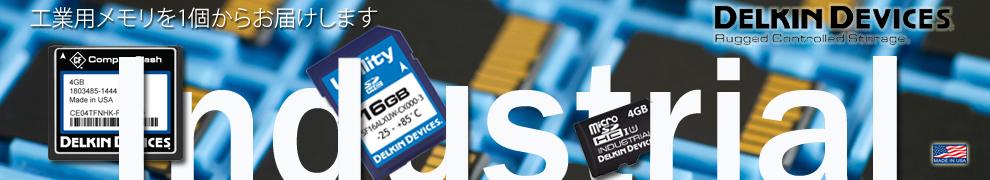 産業用・工業用メモリーカード 1個からお届け