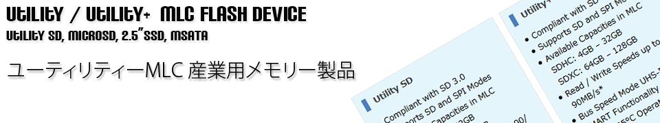Utility / Utility +  MLC 産業用・工業用メモリー製品