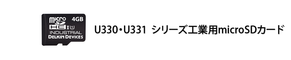 U331/U331A/U331Bシリーズ 産業用microSDカード