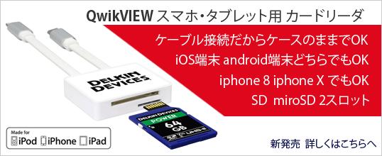 iphone・androidスマホ用SDカードリーダ