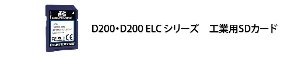 D200シリーズ産業用SDカード 1個からお届け