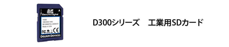 D300シリーズ産業用SDカード 1個からお届け
