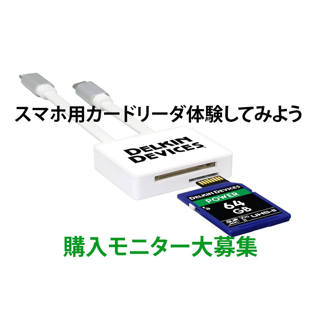 モニター商品 QwikVIEW SD/microSD 2スロットカードリーダ iOS Android対応 [DDREADER52]