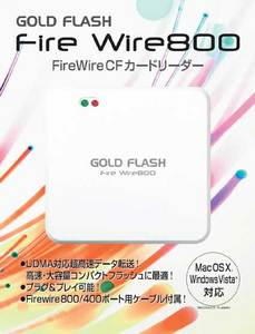 Hanza Firewire I/F CF用カードリーダ